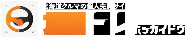 北海道のクルマ個人売買サイト「D&C 安心Carトレード」|認定工場で点検して納車だから安心!